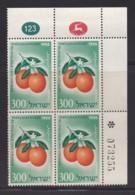 ISRAEL, 1956, Cylinder Corner Blocks Stamps, (No Tab),  Citrus Fruit,  SGnr(s). 130, X872B - Israël