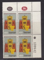 ISRAEL, 1957, Cylinder Corner Blocks Stamps, (No Tab),  Bezalel Museum,  SGnr(s). 138, X874A - Israël