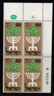 ISRAEL, 1958, Cylinder Corner Blocks Stamps, (No Tab),  Independence,  SGnr(s). 147, X877 - Israël