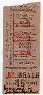 Rare Ticket Tramways De SALONIQUE GRECE Greece 1914 1918 Orient - Tram