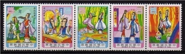 Taiwan 1986 - Costumi             (g1164) - 1945-... Republic Of China