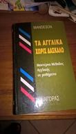 LIVRE GREC: Τα ΑΓΓΛΙΚΑ ΧΩΡΙΣ ΔΑΣΚΑΛΟ, Μοντέρνα Μέθοδος Αγγλικής σε μαθήματα - MANDESON - Έκδ. ΔΙΑΓΟΡΑΣ - Γραψίμματα σε μ - Dictionnaires