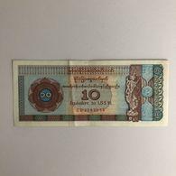 Myanmar Foreign Exhange Certificate $10 Very Fine (VF) Circulated - Myanmar