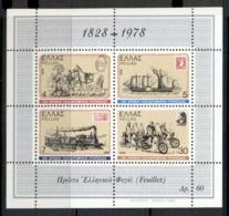 Greece 1978 Greek Postal Service MS MUH - Greece