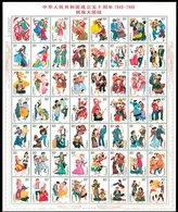 China 1999-11 Unity Of Ethinc Groups Stamps Sheet Costume Dance Music Ram Aboriginal Goat - Costumes