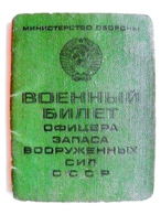 Military Ticket Ussr Lithuania 19756 - Historical Documents