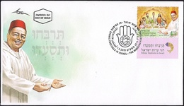 ISRAEL 2019 - Israeli Ethnic Festivals - The Mimouna - A  Stamp With A Tab - FDC - Celebrations