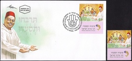 ISRAEL 2019 - Israeli Ethnic Festivals - The Mimouna - A Stamp With A Tab - MNH & FDC - Other