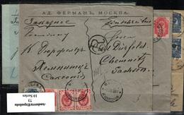 Rusia Nº 39/41, 44, Etc. Año 1894/1917 - 1857-1916 Empire