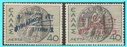 GREECE-GRECE - HELLAS 1945:  Charity Stamp Complet Set MNH** - Wohlfahrtsmarken