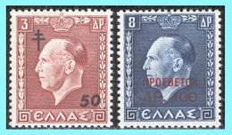GREECE-GRECE-HELLAS 1951: Charity Stamps Compl. Set MNH** - Wohlfahrtsmarken