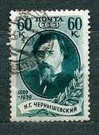 USSR, 1939; MiNr 731 C (L 12 1/2), Used, See Description - 1923-1991 URSS