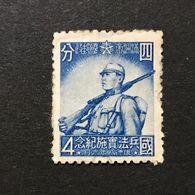 ◆◆◆Manchuria (Manchukuo) 1942  Enactment Of Conscription Law  4F  USED  AA4099 - 1932-45 Manchuria (Manchukuo)
