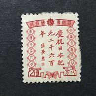 ◆◆◆MANCHUKUO 1940  2600th Anniversary Of The Birth Of The Japa- Nese Empire.    2F  USED  AA4100 - 1932-45 Manchuria (Manchukuo)