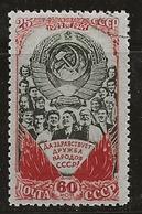 Russie 1948 N°Y.T. ; 1238 Obl. - Usati