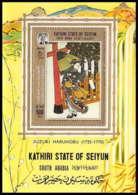 Aden - 1051 Kathiri State Of Seiyun - N° 11 A BLOC SUZUKI HARUNOBU Japon Japan Tableaux - Peinture (painting) COTE 12 - Ver. Arab. Emirate
