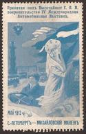 RUSSIA. 1913. AUTOMOBILE EXHIBITION ST. PETERSBERG LABEL. - 1857-1916 Empire