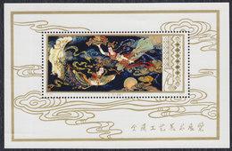 China 1978 Handicrafts, Block, MNH (**) Michel 1443 Block 13 - 1949 - ... Volksrepublik