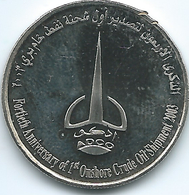 United Arab Emirates - 2003 - 1 Dirham - 40th Anniversary Of Crude Oil Shipment From Abu Dhabi - KM54 - United Arab Emirates