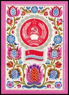 STATE COAT OF ARMS And STATE FLAG OF ESTONIAN SOVIET SOCIALIST REPUBLIC (USSR, 1977). Unused Postcard - Estonie