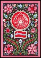 STATE COAT OF ARMS And STATE FLAG OF UZBEK SOVIET SOCIALIST REPUBLIC (USSR, 1977). Unused Postcard - Uzbekistán