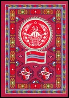 STATE COAT OF ARMS And STATE FLAG OF TURMENIAN SOVIET SOCIALIST REPUBLIC (USSR, 1977). Unused Postcard - Turkménistan