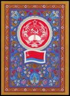 STATE COAT OF ARMS And STATE FLAG OF AZERBAIDJAN SOVIET SOCIALIST REPUBLIC (USSR, 1977). Unused Postcard - Azerbaïjan