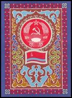 STATE COAT OF ARMS And STATE FLAG OF KAZAKH SOVIET SOCIALIST REPUBLIC (USSR, 1977). Unused Postcard - Kazakhstan