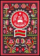 STATE COAT OF ARMS And STATE FLAG OF MOLDAVIAN SOVIET SOCIALIST REPUBLIC (USSR, 1977). Unused Postcard - Moldavie