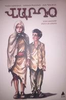 ARMENIAN Varto Gorune Aprikian Վարդօ - Կորիւն Ափրիկեան - Boeken, Tijdschriften, Stripverhalen