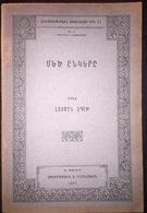 ARMENIAN  Մեծ ընկերը Լայմըն Էպըթ Constantinople 1921 - Boeken, Tijdschriften, Stripverhalen