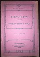 ARMENIAN  Ծնունդի երգ Ծնունդի երգ Constantinople 1928 - Boeken, Tijdschriften, Stripverhalen