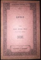 ARMENIAN Աճում. Հէնրի Չըրչիլ Քինկ Constantinople 1921 - Boeken, Tijdschriften, Stripverhalen