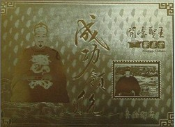 Taiwan 2008 Pre-stamp Gold Foil Museum Stamp Postal Card Famous Chinese Koxinga Map Unusual - 1945-... République De Chine