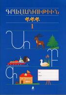 ARMENIAN Children Book Գրավարժութիւն 1 Vartan Pacaci, Payline Tomasyan - Boeken, Tijdschriften, Stripverhalen
