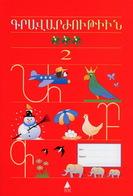 ARMENIAN Children Book Գրավարժութիւն 2 Vartan Pacaci, Payline Tomasyan - Boeken, Tijdschriften, Stripverhalen