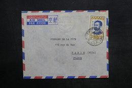 ETHIOPIE - Enveloppe De Dire Dawa Pour La France En 1960, Affranchissement Plaisant - L 35907 - Ethiopia