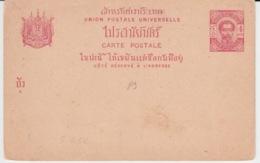 NEW CARTE POSTALE SIAM POSTAGE - Thaïlande
