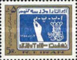 Iran 1982 The Struggle Against Illiteracy Stamp Blackboard Education - Childhood & Youth
