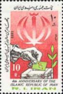 Iran 1983 The 4th Anniversary Of The Islamic Republic Stamp Voting Hand - Islam