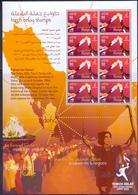 2006 Qatar Torch Relay Stamps Full Sheet 8 Values   MNH - Qatar
