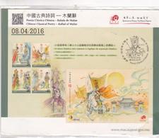 2016 MACAU SPECIAL CARD CHINESE CLASICAL POETRY-BALADA OF MULAN TBE- BLEUP - 1999-... Chinese Admnistrative Region