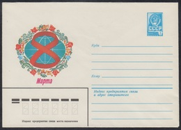 15159 RUSSIA 1981 ENTIER COVER Mint MARCH 8 WOMAN DAY MOTHER Celebration FLOWER FLOWERS FLEURS Decoration USSR 421 - Mother's Day
