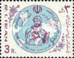 Iran 1983 International Medical Seminar - Tehran Stamp - Medicine