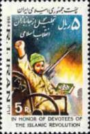 Iran  1984 War Invalid's Day Stamp Wheelchair - Handicaps