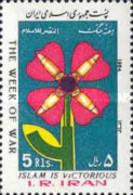 Iran 1984 War Week Stamp - Militaria