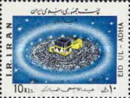 Iran 1984 Eid Ul-Adha Stamp - Islam