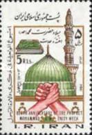 Iran 1984 Unity Week Stamp - Islam