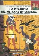 Le Mystère De La Grande Pyramide 1, Blake Et Mortimer By Edgar Jacobs, First Greek Edition 1992 - Comics (other Languages)