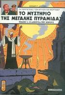 Le Mystère De La Grande Pyramide 2, Blake Et Mortimer By Edgar Jacobs, First Greek Edition 1992 - Comics (other Languages)
